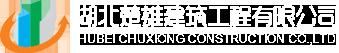 湖北万博安卓app手机下载万博登录注册平台有限公司